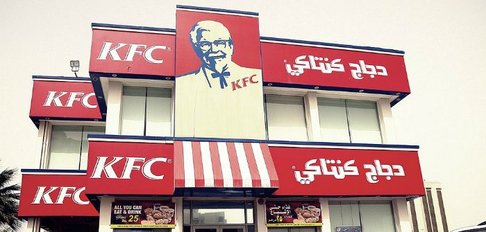 A KFC restaurant in Fujairah, United Arab Emirates, Feb. 22, 2008. Basil Soufi/Wikicommons